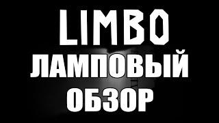 Загробная физика. Обзор Limbo (PC)