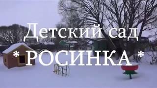 Новогодний утренник * РОСИНКА - гр. СОЛНЫШКО * Тольятти - 2018