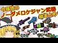 【ピクセルガン3D】ノーダメロケジャンが出来る武器総まとめ!!最強の武器はどれだ‼徹底検証(ゆっくり)