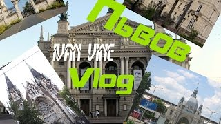 Львов- город мечты! Влог №1