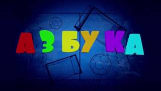 Азбука гандбола. Выпуск №1. «Передача мяча»
