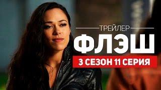 Флэш 3 сезон 11 серия | Русский Трейлер