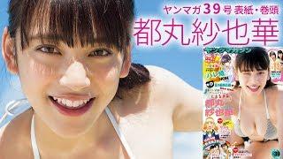ヤンマガ39号の初表紙大抜擢で超話題! ご期待に応え、石垣島で撮影した...