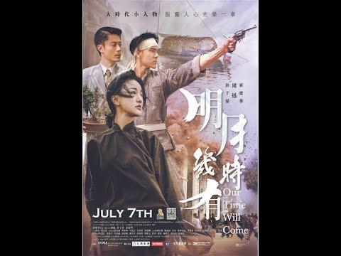 《明月几时有》 - 7月7日 加拿大/美国同步上映!