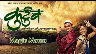 Magic Mamu - Marathi Song - Kutumb - Jitendra Joshi, Veena Janmkar