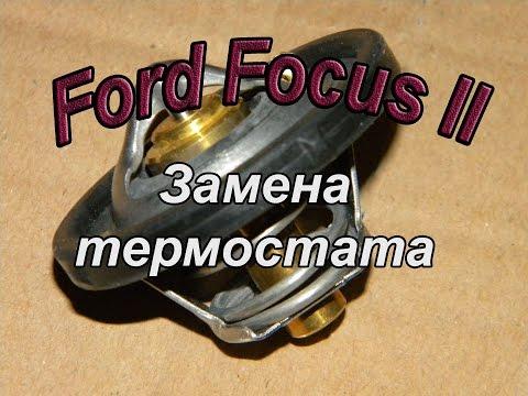 Замена термостата Ford Focus II двс 1,6 100л.с. Не нагревается двигатель форд фокус 2. Авто - ремонт