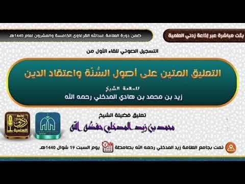 الدرس الأول في التعليق المتين على أصل السنة واعتقاد الدين - الشيخ محمد ب...