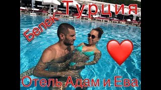 Отель 🏩  Адам 💑 и Ева 🐚 Белек 🐠 Турция 🇹🇷 ADAM & EVE Hotel Adults Only +16