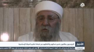 التلفزيون العربي   الإيزيديون يطالبون بتحرير نسائهم وأطفالهم من قبضة تنظيم الدولة الإسلامية