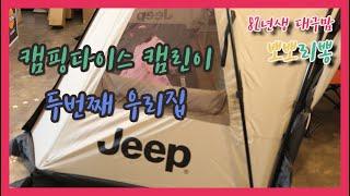 HD 고화질 ) 대구캠핑용품 매장 캠핑다이스 지프 실베…