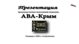 Презентационный ролик АВА-Крым.(ООО