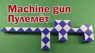 пУЛЕМЁТ  MACHINE GUN  Змейка Рубика 48  Rubiks Snake 48  Антистресс  Antistress