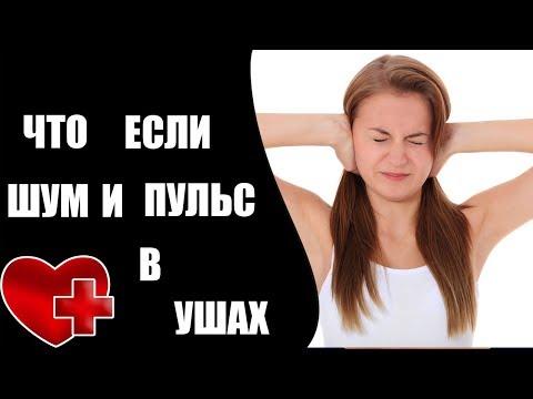 В ухе пульсирует но не болит