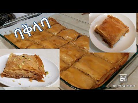 How to make baklava – Ethiopian Food
