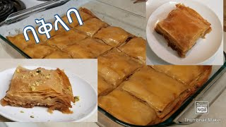 How to make baklava - Ethiopian Food