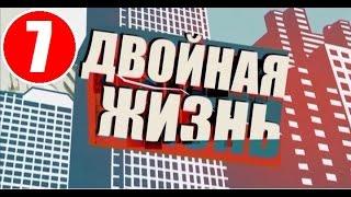 Сериал «Двойная жизнь» [2014]   Серия 7   Русский Сериал