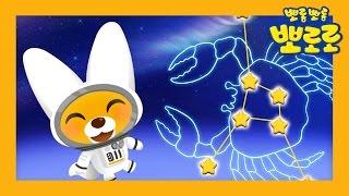 [뽀로로 과학놀이] 별자리 여행 | 뽀로로 우주여행 |…