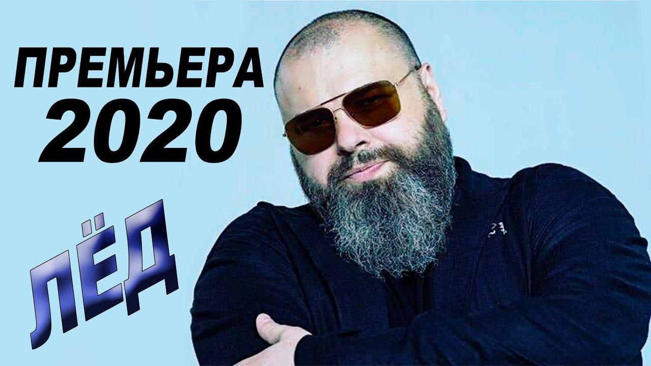 НОВИНКА 2020! Макс Фадеев   ЛЁД