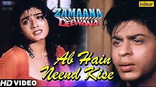 Ab hain neend kise is a superhit romantic song from the bollywood movie zamaana deewana,directed by ramesh sippy,produced g.p sippy,starring: shahrukh kha...
