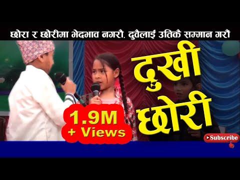 Comedy Drama Dhurmus Suntali Paxi Ka Dhurmus Suntali Haru