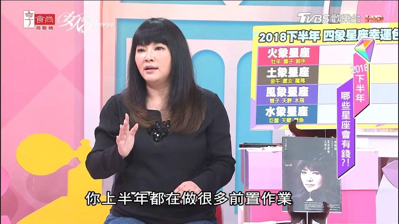 唐綺陽解析 2018下半年 四象星座幸運色! 女人我最大 20180713 - YouTube