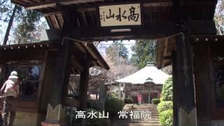 2014 04.07高水三山 高水山 岩茸石山 惣岳山