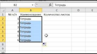 Автозаполнение в Excel