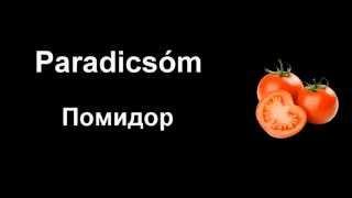 Венгерский язык - изучаем слова - ч2