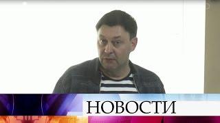 Журналисту Кириллу Вышинскому вручили обвинительный акт.