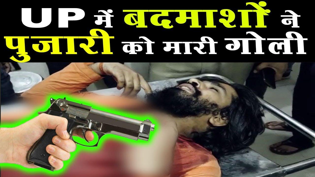 UP में बदमाशों ने पुजारी को मारी गोली   UP Gonda Pujar Ko Mari Goli News   Mobile News 24.