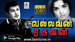 Vallavan Oruvan Full Movie | Tamil Old Movie | Jaishankar |  வல்லவன் ஒருவன்
