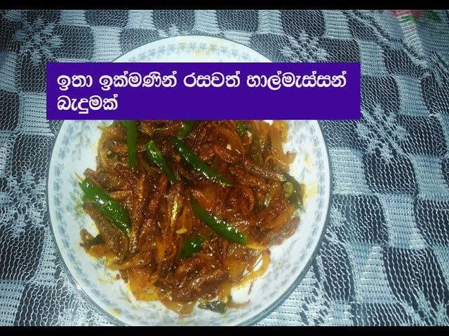 ??? ???????? ????? ??????????? ??????? ???? Fried sprats currry in Sri Lanka ??????? curry