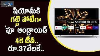 Vu 4K UHD Android TVs Launched In India, Price And Specifications - Telugu Tech Guru