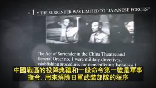 台灣光復節真相1