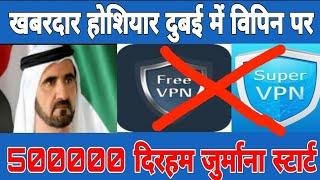 VPN in UAE - DH5000 fine Message Reality UAE Ministr big announcement Today,Big News Dubai Abu Dhabi