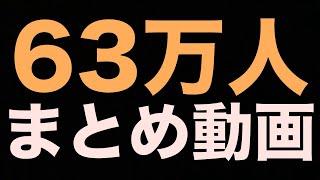 63万人 しゅうまとめ動画