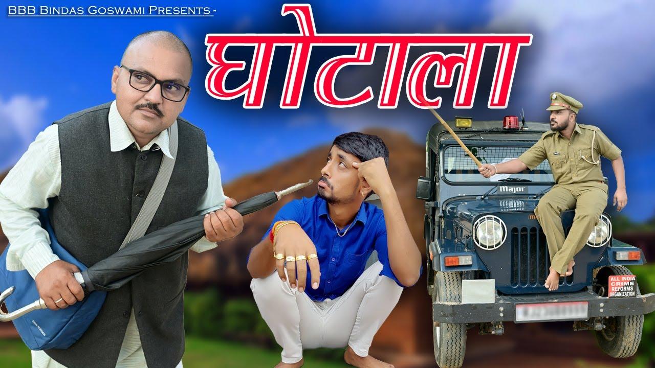 घोटाला || GHOTALA ||फ्रॉड || FRAUD ||बनवारी लाल ||Banwari Lal || Banwari Lal Ki Comedy||BANU-PANKU||
