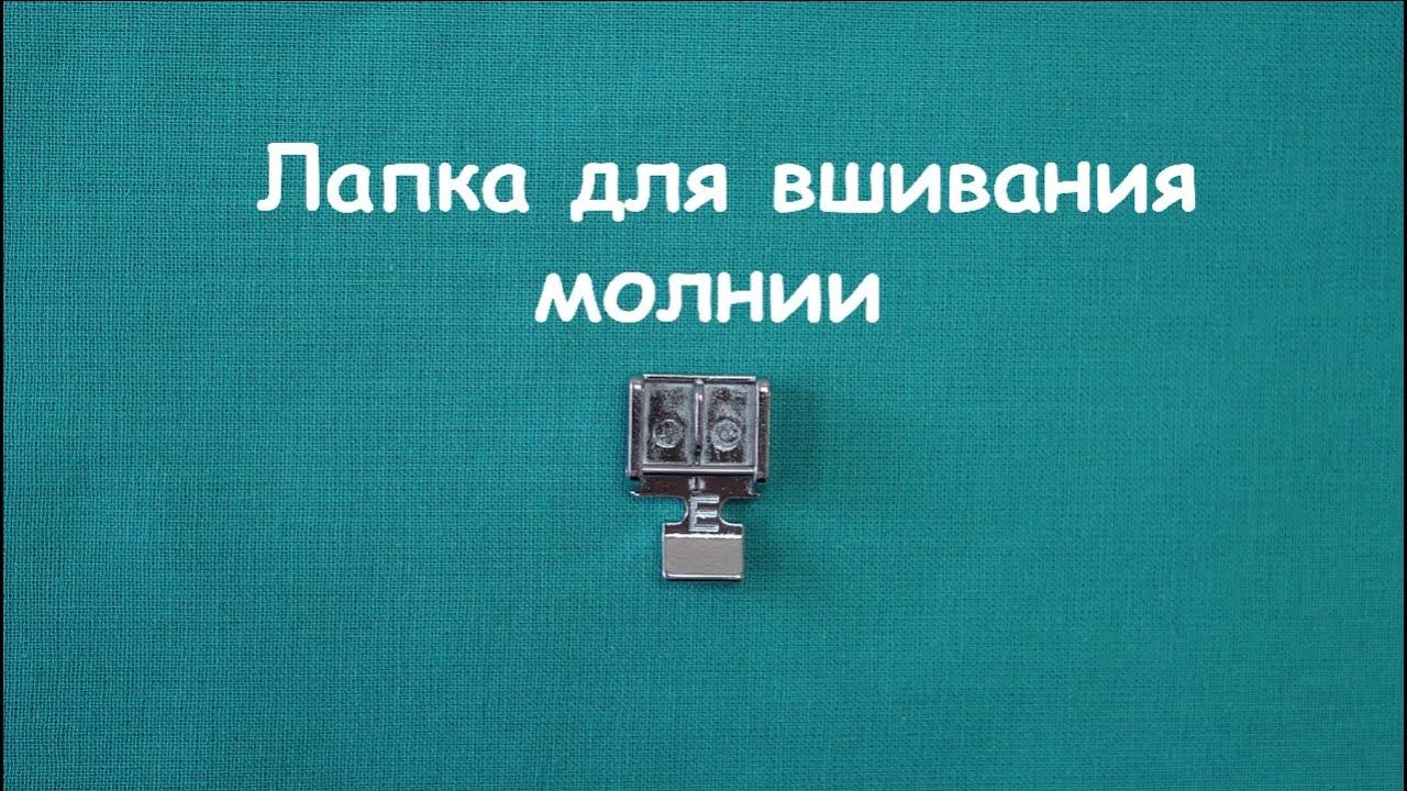 Швейная фурнитура Фэбрикс | www.fabrix.by | Купить швейную .