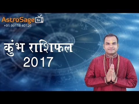 कुंभ राशिफल २०१७ : Aquarius Horoscope 2017 in Hindi
