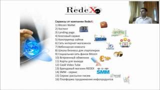 Redex  презентация.