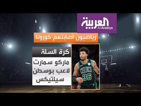 أبرز المصابين بالكورونا في رياضة كرة السلة  - 23:59-2020 / 3 / 23