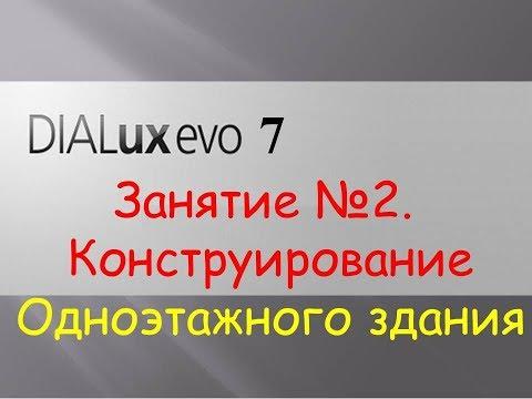 Dialux evo 7 видеоуроки