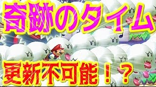 【マリオメーカー】限界を超えろ!奇跡のベストタイム更新!