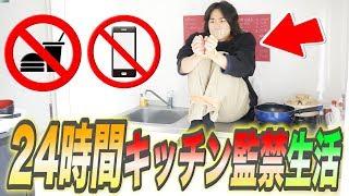 【超過酷】iPhone&ご飯禁止!人は24時間キッチンに監禁されて生活できるのか?【前編/24時間伝説】