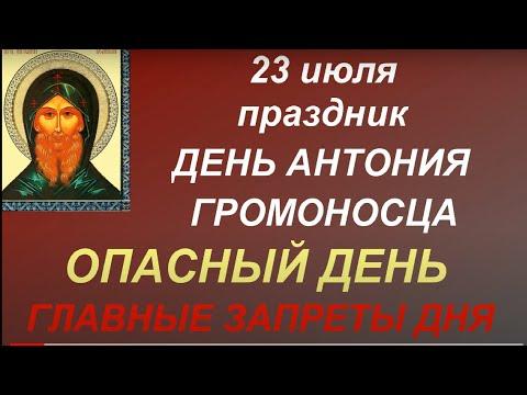 23 июля праздник День Антония Громоносца. Опасный день.Что нельзя делать.Народные приметы и традиции