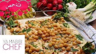 فتة الحمص السورية بالسمنة   Authentic Fattet Hummus recipe