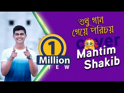 Mahtim Shakib   Shudhu Gaan Geye Porichoy  Radio Next 93.2 FM