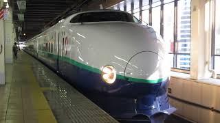 上越新幹線200系 大宮駅発車