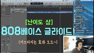 [뉴올 특별 강좌] - 808베이스 Glide기법(난이도 上) 로직 프로 X