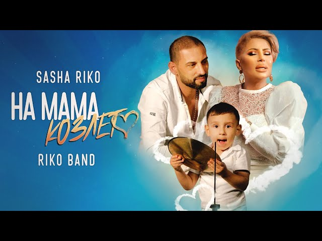Sasha Riko & Riko Band - Na Mama Kozleto / Саша Рико и Рико Бенд - На Мама Козлето, 2020